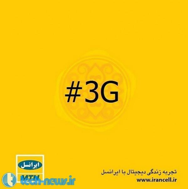 Photo of زمان راه اندازی شبکه ی 3G ایرانسل از زبان وزیر ارتباطات؛ راه اندازی آزمایشی آغاز شده است