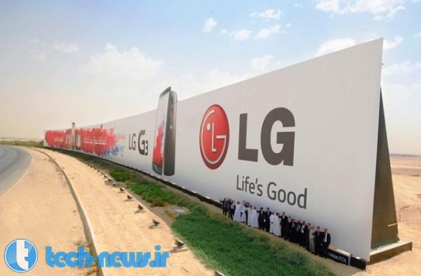LG-Big-ads