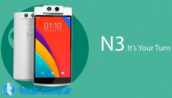 Photo of Oppo N3 رسما معرفی شد، سلفی 16 مگاپیکسلی بگیرید!