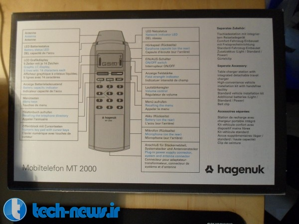 The-Hagenuk-MT-2000 (2)