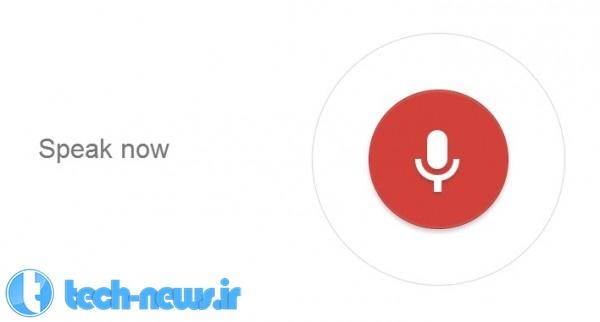 Photo of حالا گوگل از جستجوی صوتی به زبان فارسی نیز پشتیبانی میکند