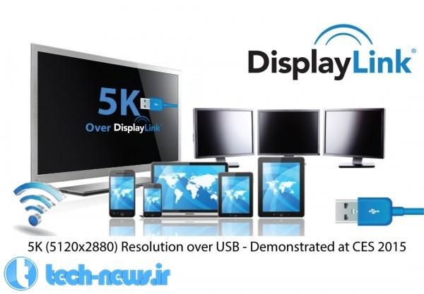 Photo of DisplayLink، پخش تصاویر 5K را به وسیله ی یک کابل USB ممکن ساخت (CES 2015)