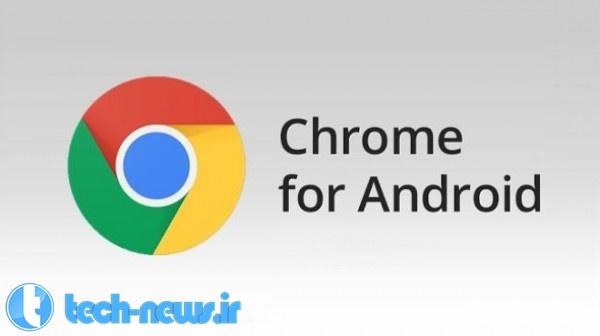 Photo of گوگل کروم ورژن 40 برای اندروید عرضه شد: نگاهی به امکانات جدید