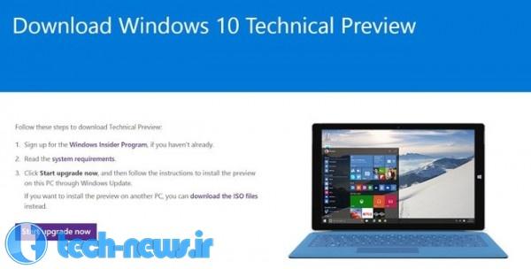 Photo of نسخه ی جدید پیش نمایش ویندوز 10 به همراه کورتانا منتشر شد!