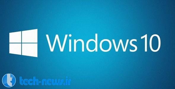 Photo of Windows 10 معرفی شد: قابلیت به اشتراک گذاشتن برنامه ها بین کامپیوتر های شخصی و تلفن های همراه هوشمند!