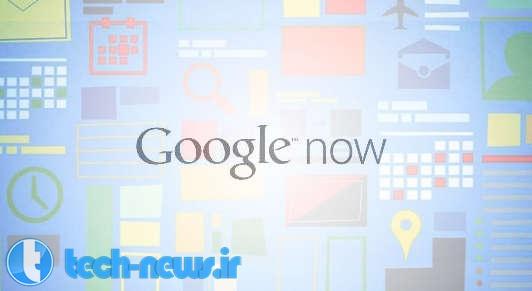 google_now_teaser