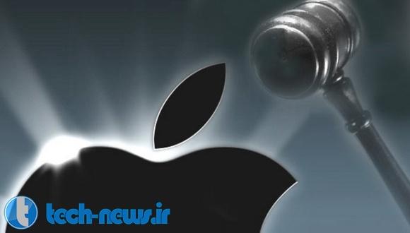 شکایت از اپل