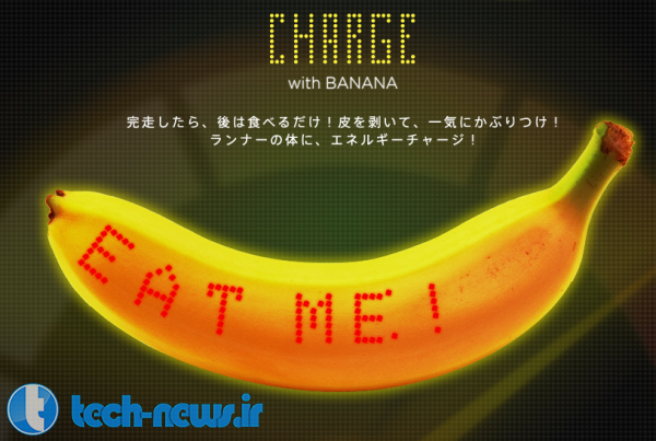 wearable-banana-814x547