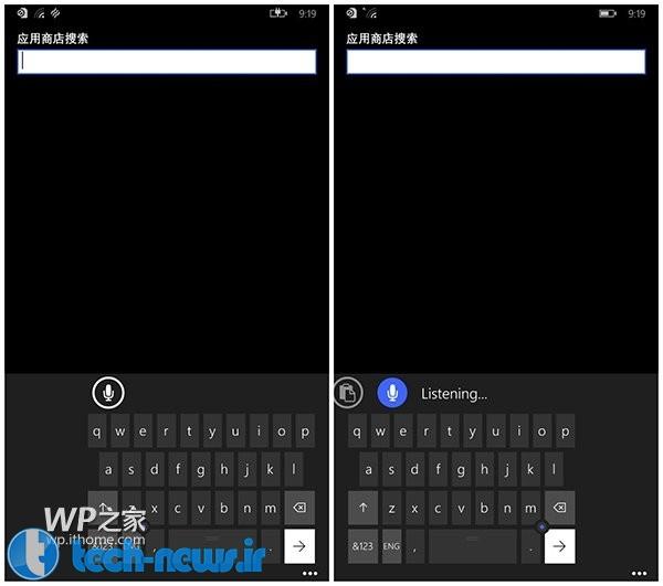 windows-10-phones-leak-keyboard
