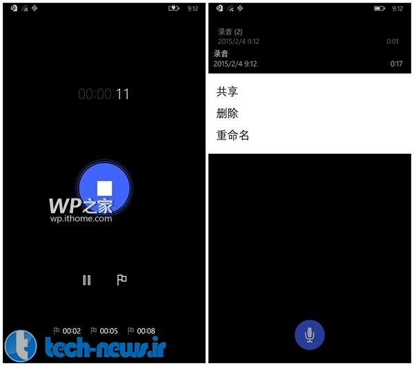 windows-10-phones-leak-voice-recording