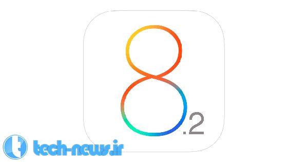 Photo of اپل هفته آینده نسخه 8.2 از سیتم عامل iOS را منتشر خواهد کرد