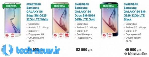 Galaxy S6 Duos به همراه دو سیم کارت در روسیه و فیلیپین دیده شد