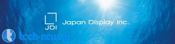 Photo of JDI، تولید انبوه صفحه نمایشهای LCD با پشتیبانی از تکنولوژی In-Cell Touch را آغاز کرد