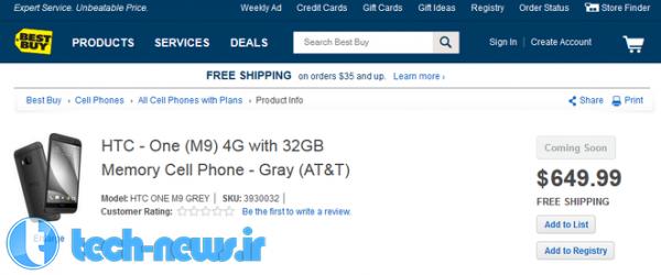 Photo of MWC 2015: قیمت تلفن هوشمند HTC One M9 در وبسایت Best Buy نمایان شد!