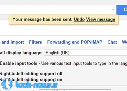 Undo Send tool
