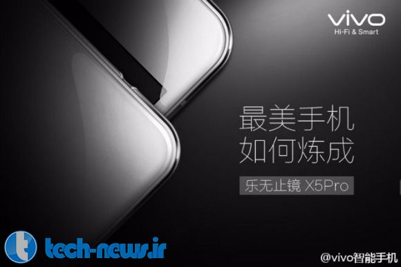 Vivo starts teasing the X5 Pro with 2.5D glass screen