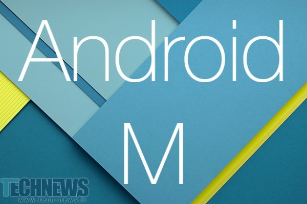 Photo of Android M معرفی شد: چه تغییراتی در نسخهی جدید اندروید به وجود آمده است؟