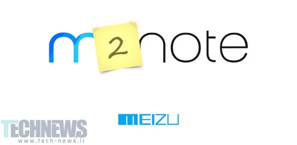 """Photo of به زودی Meizu m2 note همراه با طراحی جدید برای دکمهی """"Home"""" معرفی میشود"""