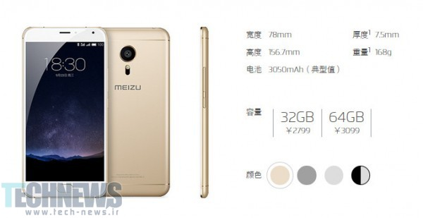 Meizu-Pro-5 (3)