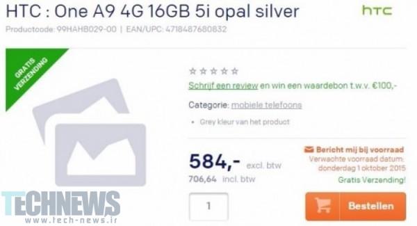 میان ردهی جدید اچ تی سی قیمتی بالاتر از 700 یورو خواهد داشت