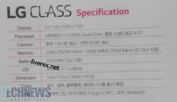 اطلاعات جدید منتشر شدن از LG Class شایعات گذشته در مورد این گوشی را نقض میکنند