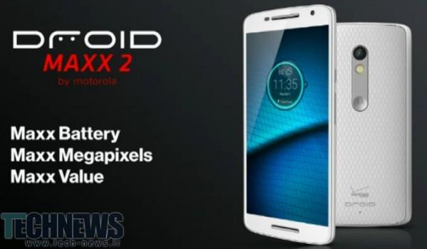 Photo of رونمایی موتورولا از گوشیهوشمند DROID MAXX 2؛ باتری بزرگتر، مگاپیکسل بالاتر و ارزش بیشتر