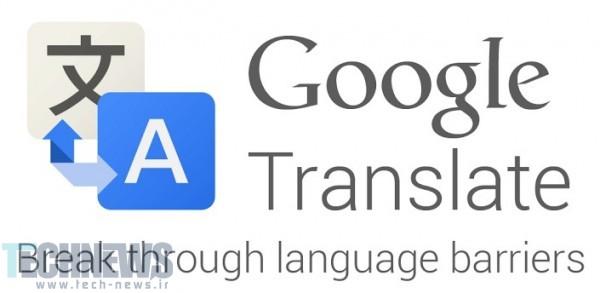 Photo of مترجم گوگل حالا در اپلیکیشنهای تمام گوشیهای اندرویدی قابل استفاده است