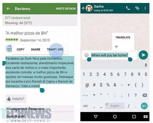 اپلیکیشن مترجم گوگل حالا مستقیما از داخل سایر اپلیکیشنها میتواند به ترجمه بپردازد