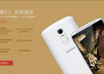 Lenovo makes the Vibe X3 official - stereo speakers, dedicated audio chip, 21 MP camera