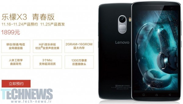 Lenovo makes the Vibe X3 official - stereo speakers, dedicated audio chip, 21 MP camera 3