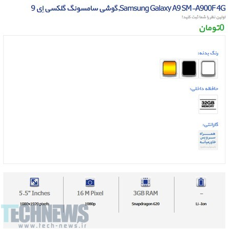 گلکسی A9 سامسونگ تایید شد؛ انتشار مشخصات فنی در وبسایت سامسونگ ایران