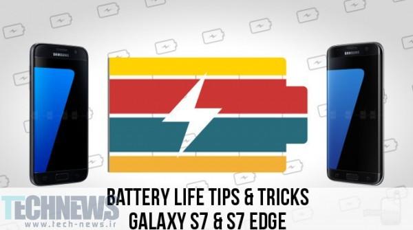 Photo of 16 ترفند و توصیه برای بهبود مصرف باتری در گوشیهای گلکسی اس 7 و گلکسی اس 7 اج سامسونگ