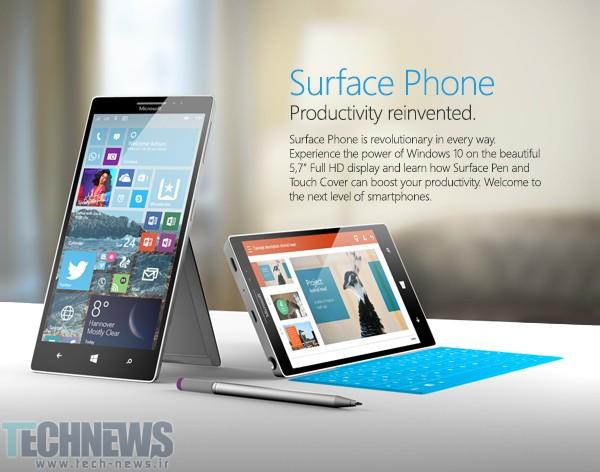 بر اساس شایعات مایکروسافت 3 سرفیسفون را در سال 2017 معرفی خواهد کرد
