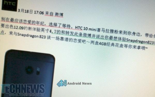 htc-10-mini-rumor
