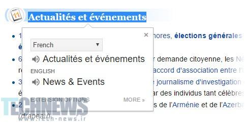 Google-Translate-Chrome-Extension01