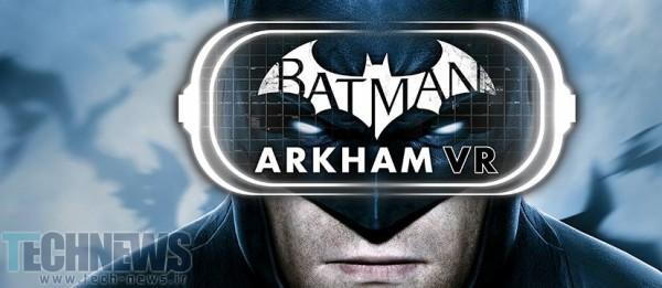 بازی Batman Arkham VR معرفی شد