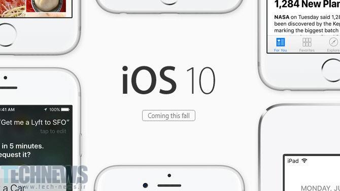 Photo of iOS 10 اپل از عکاسی با فرمت RAW پشتیبانی میکند