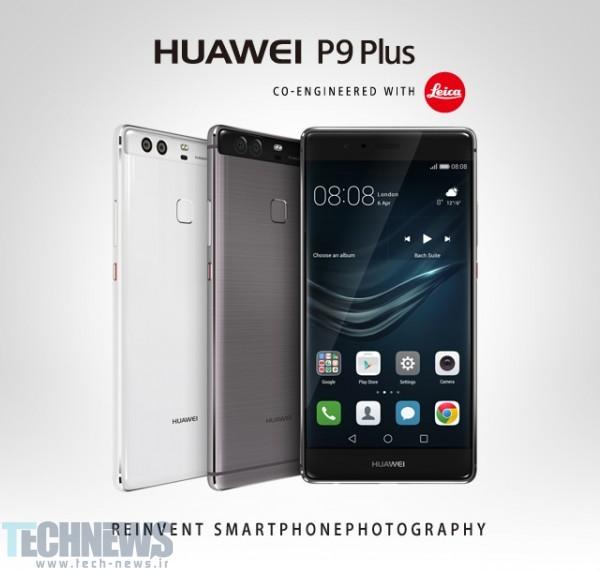 پی 9 پلاس هوآوی (Huawei P9 Plus) (16)