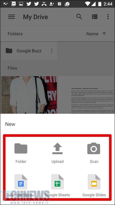 اپلیکیشن گوگل درایو