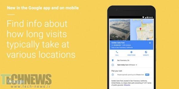 جستجوی گوگل اکنون قابلیت نمایش مدت زمان بازدید از مکانهای خاص را دارد