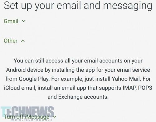 انتقال ایمیل از iOS به اندروید