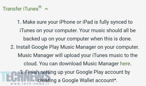 انتقال فایل های موزیک از iOS به اندروید