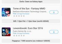 فروشگاه  Galaxy Apps (1)