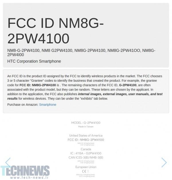 HTC-Nexus-Marlin-FCC_1