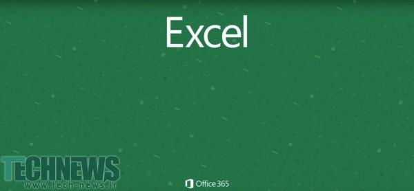 مایکروسافت Excel API را رسماً معرفی کرد