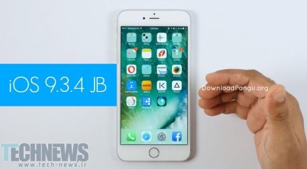 Photo of iOS 9.3.4 جیلبریک شد: ویدئوی منتشر شده میتواند این ادعا را اثبات کند