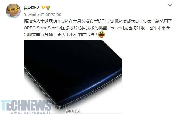 Photo of شایعه: گوشی Oppo R9S ماه آینده عرضه میشود