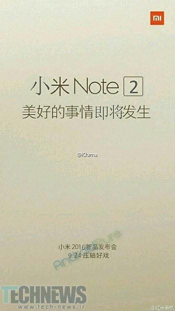 گوشی Mi Note 2 شیائومی اوایل هفته آینده معرفی خواهد شد
