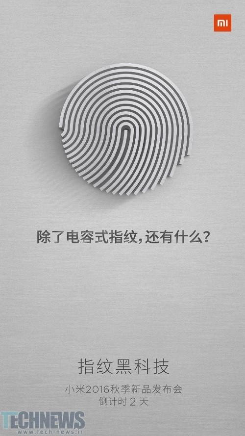 سنسور اولتراسونیک اثرانگشت  گوشی Mi 5s شیائومی
