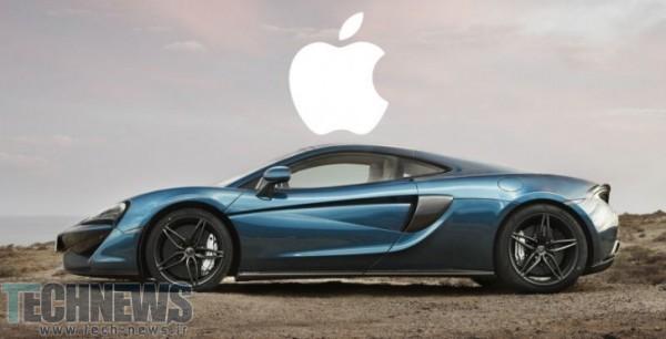 شایعات از علاقه اپل برای خرید شرکت خودروساز مکلارن خبر میدهند